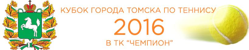 Кубок города Томска 2016